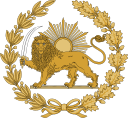 128px-Lion_and_Sun_Emblem_of_Persia.svg.png