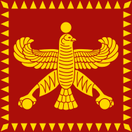 188px-Standard_of_Cyrus_the_Great_(Achaemenid_Empire).svg (1).png