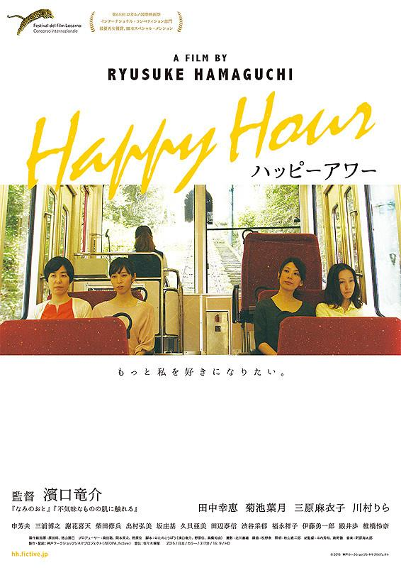 【黑電影】Happy Hour。(明里篇)