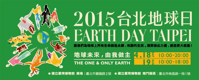 2015 台北地球日 EARTH DAY TAIPEI