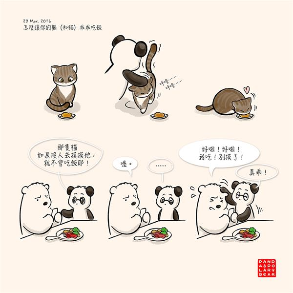 160329-How-To-Feed-Your-Bear-And-Cat-Han.jpg