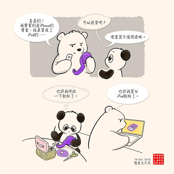 151014-Different-Approaches-Chinese.jpg