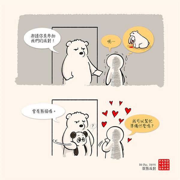 151230-Party-With-Bears-Chinese.jpg