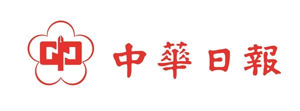 中華日報橫logo.jpg