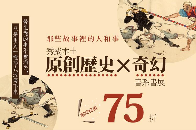 秀威書店歡慶改版 歷史X奇幻書展75折