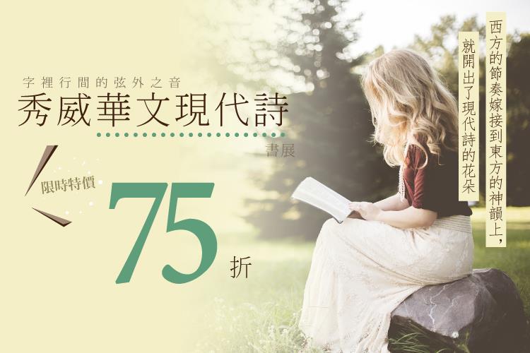 秀威書店歡慶改版 現代詩書展75折