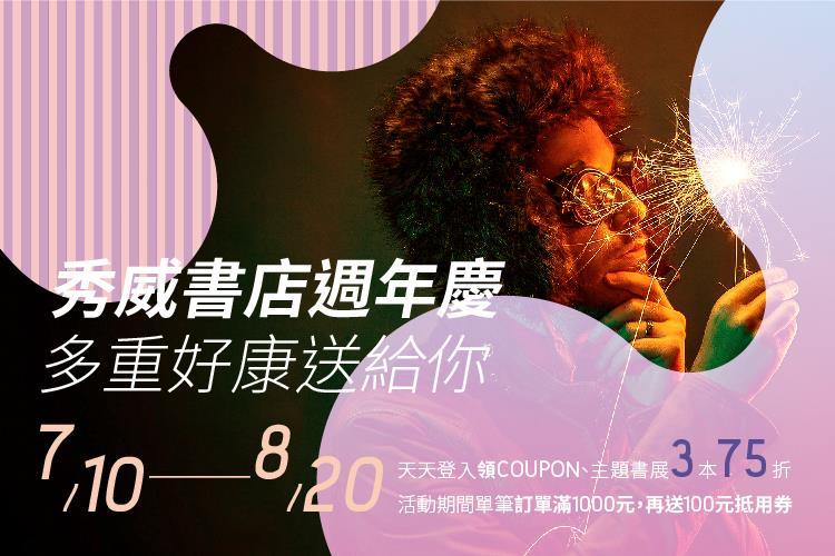 2017秀威書店週年慶總宣傳