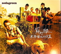 Sodagreen_beautiful_Album_Cover.jpg