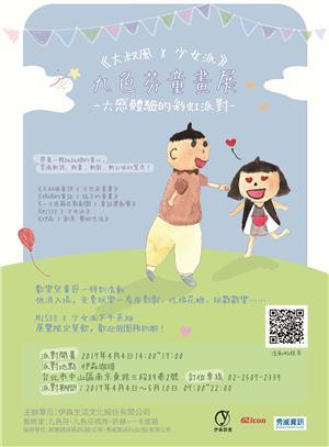 《大叔風 X 少女派》九色芬童畫展──六感體驗的彩虹派對