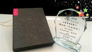 洪淑苓《魚缸裡的貓-童詩集》榮獲「好書大家讀」2016年度最佳少年兒童讀物獎
