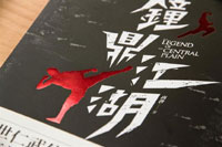 專職作家的日常與創作──專訪《鐘鼎江湖》作者高普老師