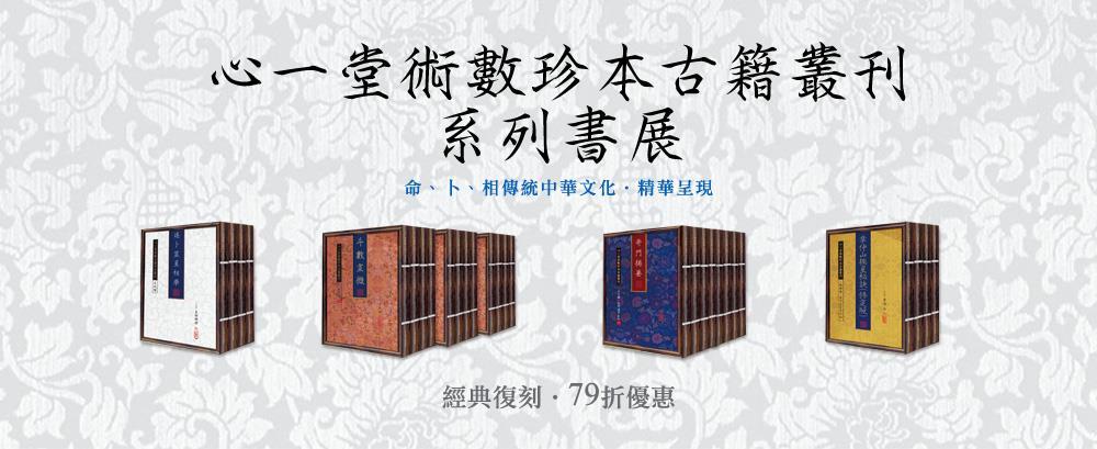 心一堂「術數珍本」古籍書展,79折