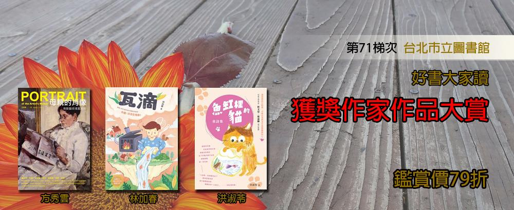 2017台北市立圖書館好書大家讀獲獎作家作品大賞